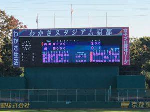 京都Deプロ野球(フィールド 編)・・・