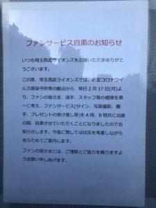 春野プレシーズンマッチDe生ライオンズ(張り紙 編)・・・