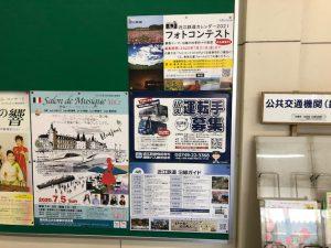 近江鉄道De近江八幡駅(バス運転手募集ポスター 編)・・・
