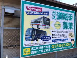 近江鉄道De近江八幡駅(バス運転手看板 編)・・・
