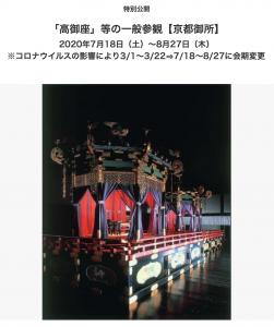 関西各地De観光旅行(京都御所 編1)・・・