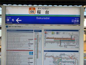 西武池袋線 本日の試合速報板(桜台駅 編)・・・