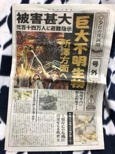 西武園ゆうえんちのお土産(新聞 編)・・・