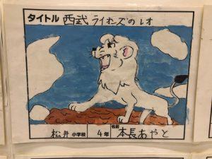 第16回画家のたまご絵画展@ライオンズ1・・・