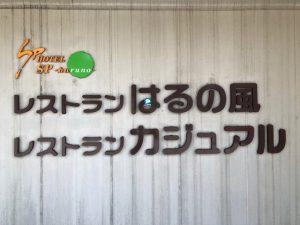 高知、再び(春野運動公園 はるの風 編)・・・