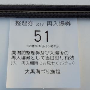 今度こそと大黒へ6/17