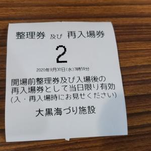 ベイトタックルでやってみる 大黒9/30