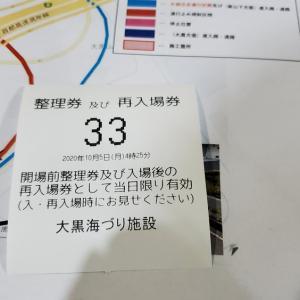 なんか無性に行きたくなった大黒10/5