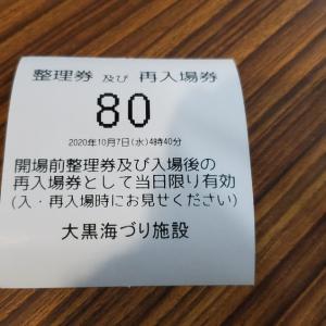 二日後再び大黒10/7