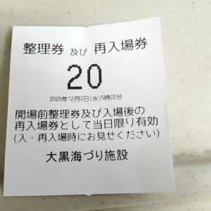 大黒タコ完敗12/2