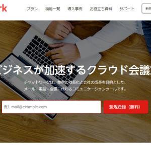 【初心者向け】人気のビジネスツール!チャットワークの始め方