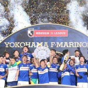 横浜F・マリノスが、リーグ優勝2019!!!