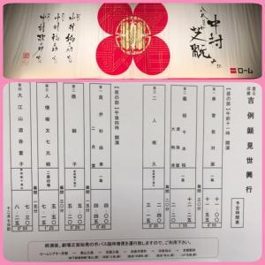 2017年12月京都・舞台写真メモ #當る戌歳吉例顔見世