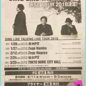 音楽】Sing Like Talking 2017年8月・中野サンプラザ