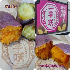 つぼ焼きいも専門店「芋咲」