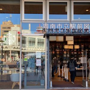 スタバ巡り34  周南市立駅前図書館店