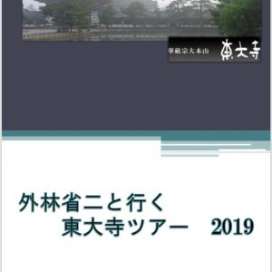 外林省二と行く東大寺ツアー