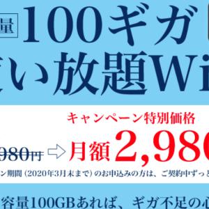 100GBまで使い放題のモバイルルーターが今ならずっと月額2980円!