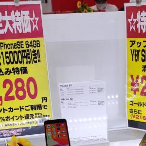 だれでもいける!Ymobile! SIMフリーiPhoneSE が新規一括34280円!