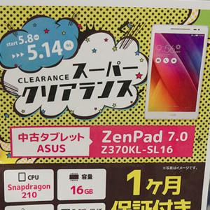 中古タブレット ZenPad7.0 が3980円!