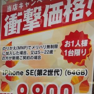 今週も!ソフトバンク iPhoneSE2 がMNP一括9800円!22歳以下の新規でも!