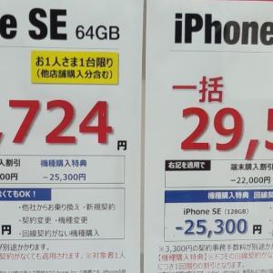 ドコモショップでも!iPhoneSE2 がMNP一括9724円!