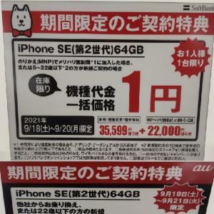 iPhoneSE2 まだチャンスはある!ノジマの案件見てしまうと他はないかも。。