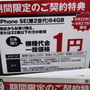 速報!ノジマの iPhoneSE2 安売り!再び!