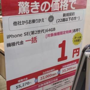 au! iPhoneSE2 の安売り継続中かな! MNP一括1円!