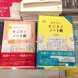 感激!!大阪梅田で【新刊】が先行販売されています✨✨