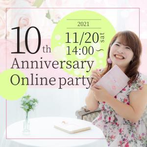 詳細決定!起業10周年感謝パーティー♡起業ってやっぱり楽しい♡24日申込開始です!