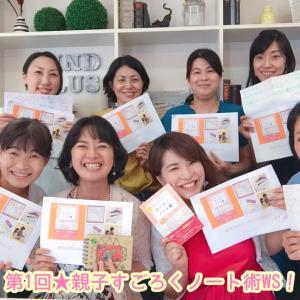 4月2種類ワークショップの開催決定!すごろくノート&親子すごろくしましょう〜!!!