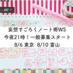 【7/8一般募集開始】8月東京&富山!妄想すごろくノート術WSまだお席あります!