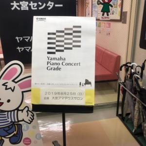 コンサートグレード