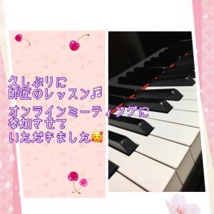 「心で弾く音楽」♪師匠のオンラインMTに参加しました♫