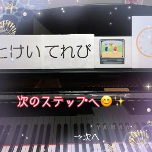 音楽療育コース♪ステップアップおめでとう☆
