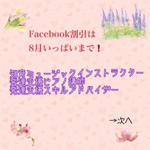 オンライン講師養成講座、フェイスブック割引はあと3日!