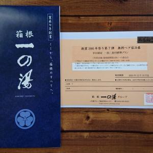 「箱根一の湯 創業390年祭り 第7弾」当選品(受取完了)