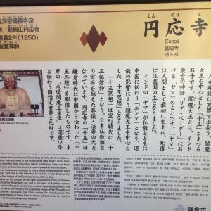 婆娑羅日記Vol.41~鎌倉探訪記in2017③(円応寺)