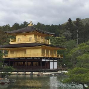 婆娑羅日記Vol.42~京都旅行記in2017⑤(鹿苑寺(金閣寺))