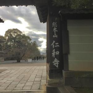 婆娑羅日記Vol.42~京都旅行記in2017⑦(仁和寺❶)