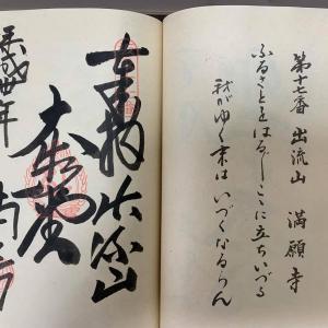 婆娑羅日記Vol.43~坂東三十三観音⑱(栃木編❸)