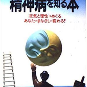 コラボ企画Vol.5~トラブルメーカー⑥(作られた病~前編)