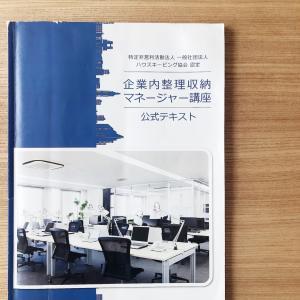 オフィスの環境整っていますか?企業内整理収納マネージャー講座