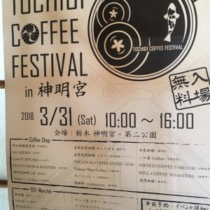 Tochigi coffee fes