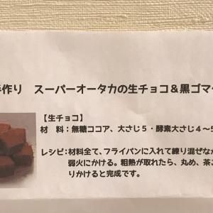手作り酵素生チョコレート