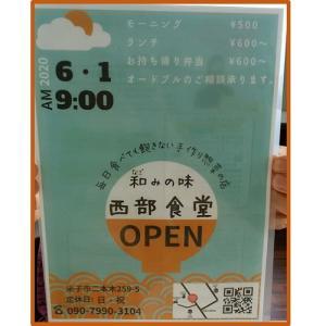 和みの味 西部食堂