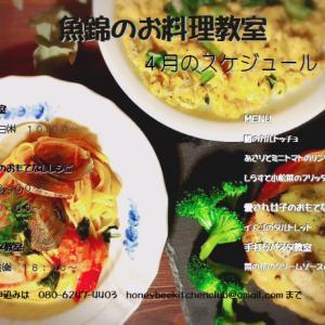 4月の魚錦さんお料理教室