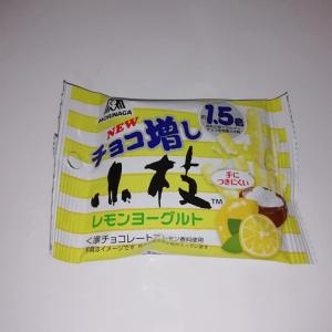 森永「小枝 レモンヨーグルト」