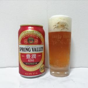 超美味! キリンのクラフトビール「SPRING VALLEY」